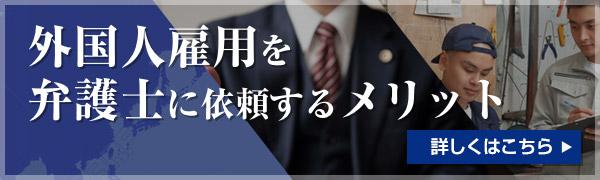 外国人の雇用を弁護士に依頼するメリット